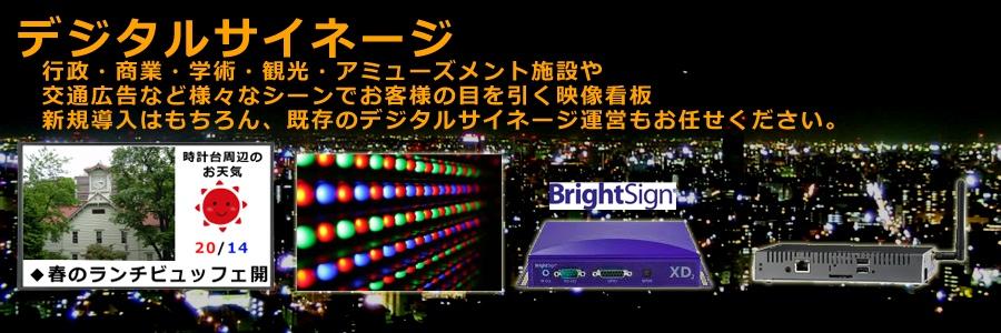 北海道 札幌 デジタルサイネージ