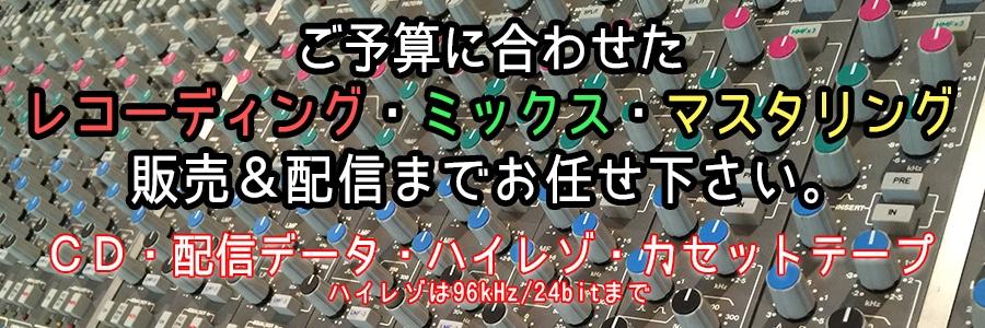 レコーディング・ミックス・マスタリング
