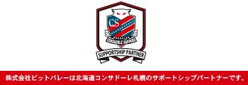 株式会社ビットバレーは、北海道コンサドーレ札幌のサポートシップパートナーです。